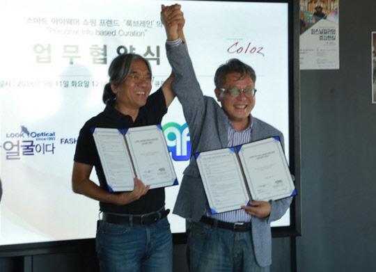 `큐포라`와 `룩옵틱스`, 차세대 `스마트 아이웨어 큐레이션` 업무협약 체결